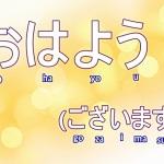 Lembaga Kursus Bahasa Jepang